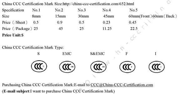 Notice on Standard Specification China CCC Certification Mark size ...